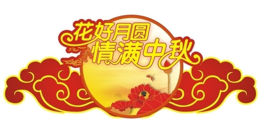 """合家团圆的中秋节将如期而至,郑州豫慈体检中心秉承""""孝慈感恩,关爱"""
